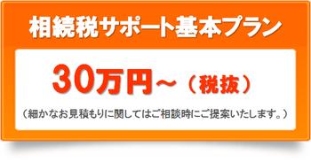 相続税サポート基本プラン②.png